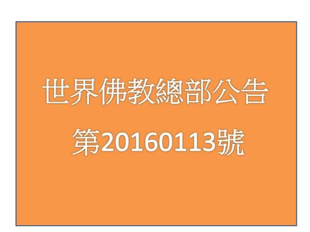 世界佛教總部公告 第20160113號