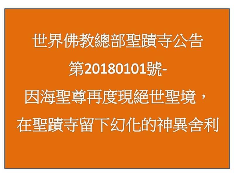 因海聖尊再度現絕世聖境,在聖蹟寺留下幻化的神異舍利-世界佛教總部聖蹟寺公告第20180101號