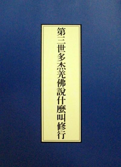 《第三世多杰羌佛說什麼叫修行》