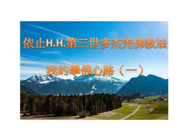 依止H.H.第三世多杰羌佛教法  我的學佛心路(一)