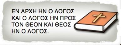 NT Greek Image