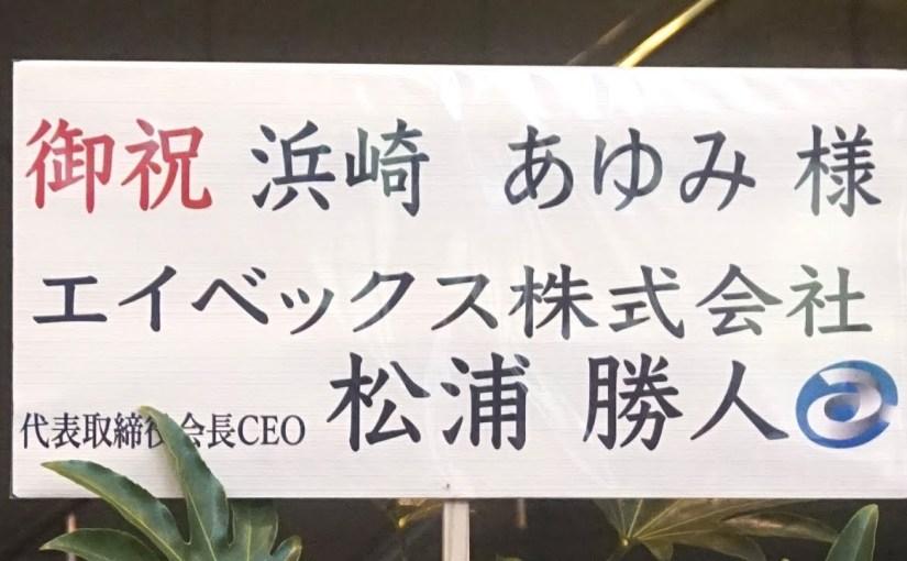 ayumi hamasakiTROUBLE TOUR2019-2020A -misunderstood 宮崎公演