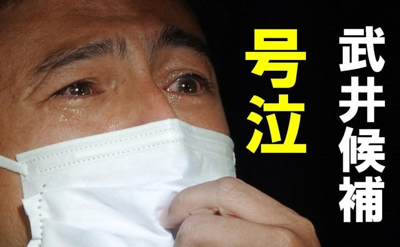 【自民党】武井俊輔 総決起大会