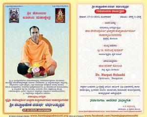 4th-year-vardhanthi-mahotsava-devendrakeerthi-bhattarakha-swamiji-hombuja-kannada-web
