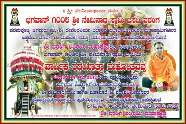 Varanga Rathayatra Mahotsava 2017 Invitation