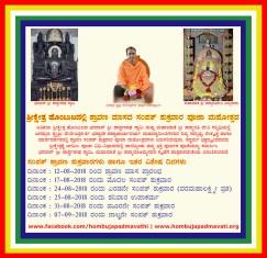Hombuja_2018_Shravanamasa_Pooja_Kannada_Web