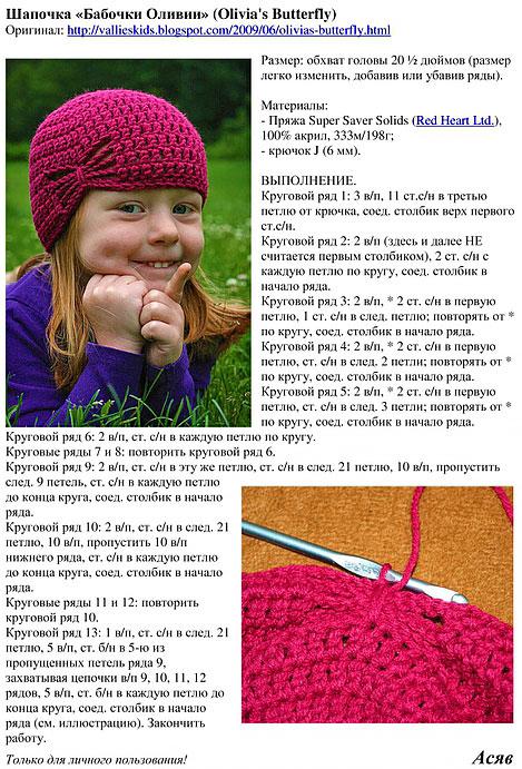 Описание вязания детской шапочки крючком с бабочкой