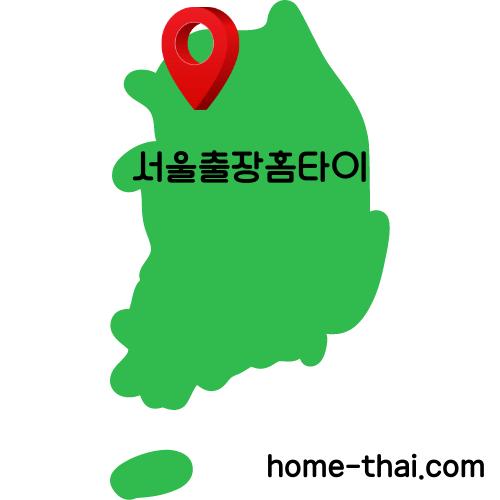 서울출장홈타이