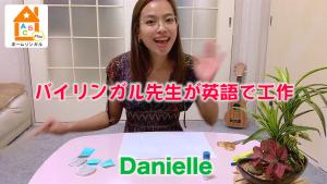 ホームリンガル | Danielle