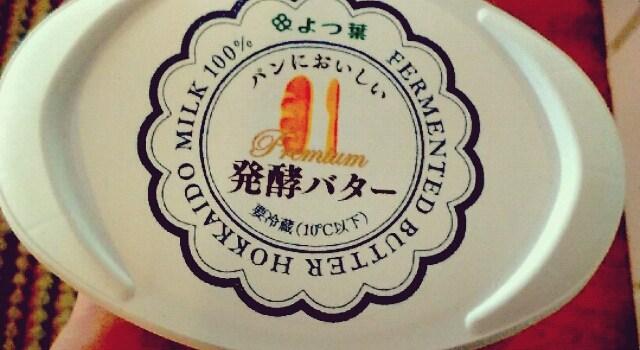 四葉発酵バター(有塩)