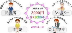 1時間あたり3000円