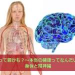 身体と精神の健康