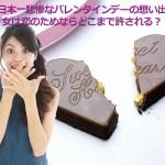 愛のチョコレート