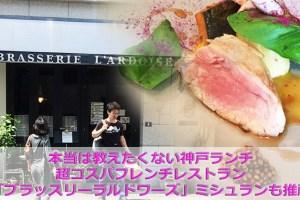 神戸おすすめフレンチレストラン