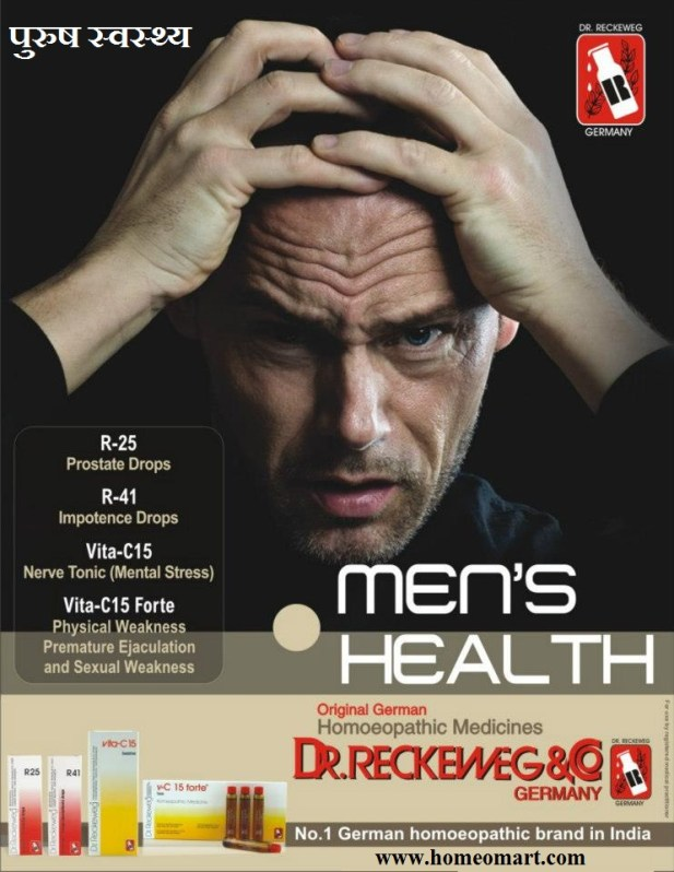 illustrated Reckeweg homeopathic medicines for Mens health