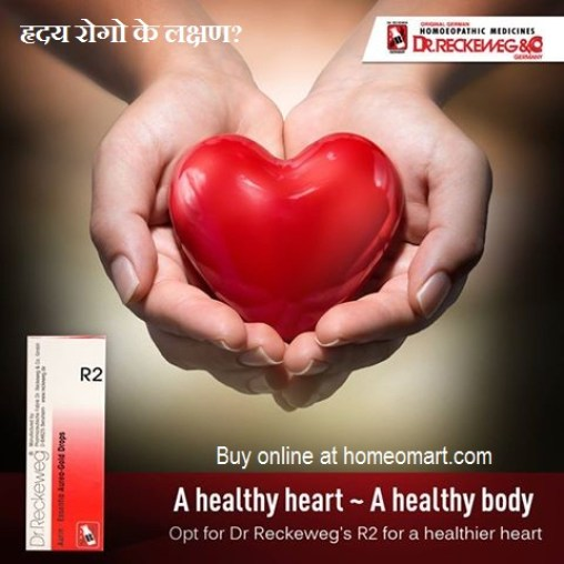 Reckeweg R2 drops - homeopathic heart disease treatment