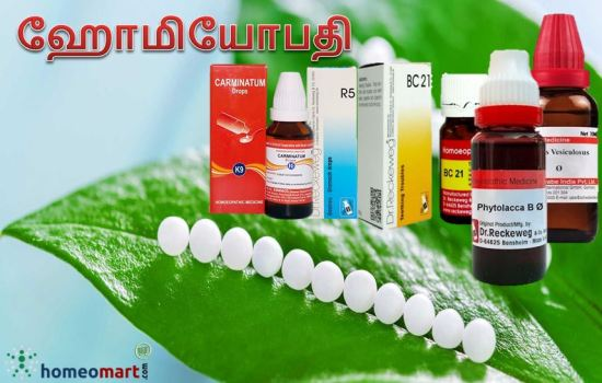 Homeopathy Tamil ஹோமியோபதி