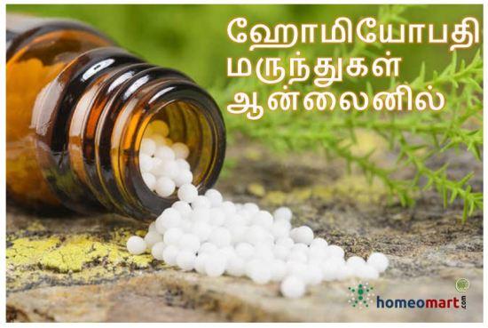 Homeopathy medicines online in Tamil langauge