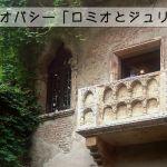 映画とホメオパシー「ロミオとジュリエット」編