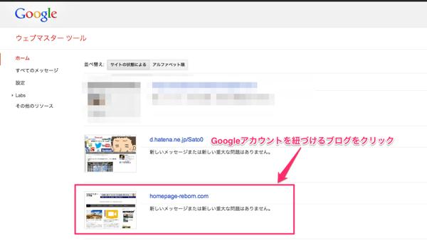 Youtubeから自分のブログへリンクを貼る