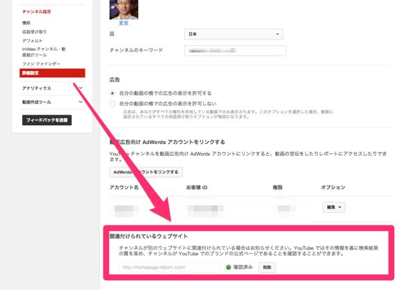 Youtubeチャンネル側で関連づけるWEBサイトを設定する