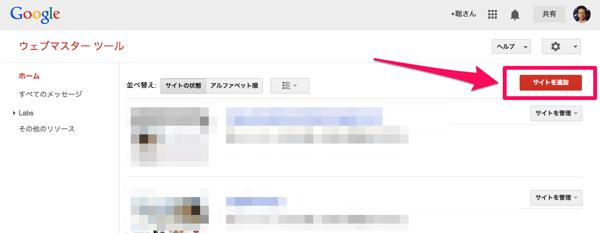 ウェブマスターツールにサイトを追加する