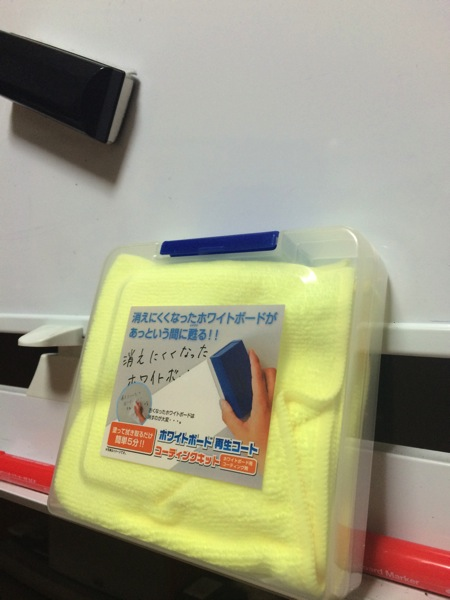 ホワイトボード再生コート メンテナンスキット