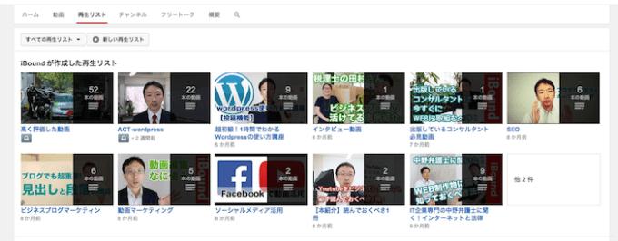 YouTubeチャンネルで再生リストを作ってカテゴリー分けする
