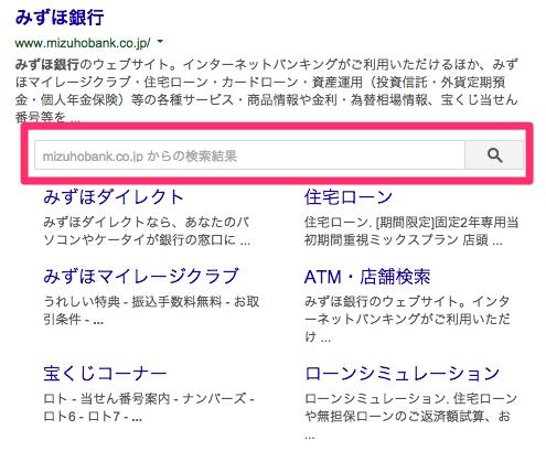 検索結果にWEBサイト内の検索窓が表示される
