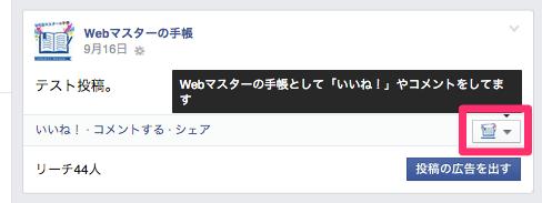 Facebookページで「いいね」するアカウントを選ぶ手間がかなり削減