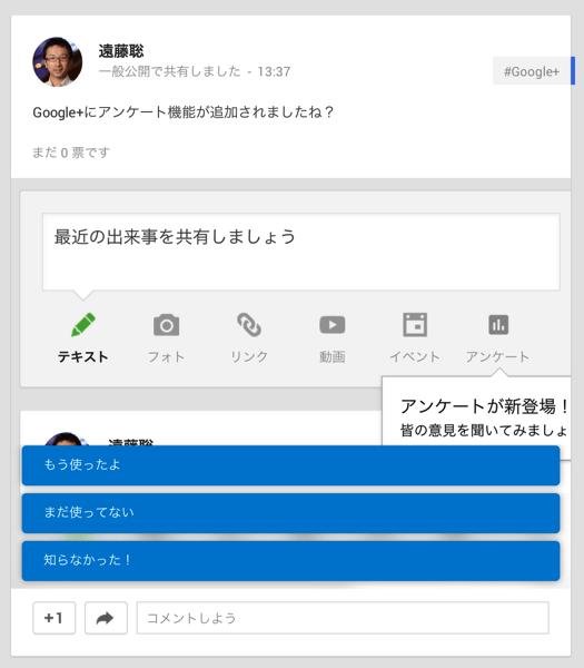 Google+でアンケート