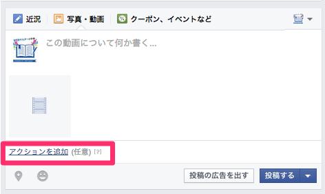 Facebookに動画を投稿してアクションボタンを表示する