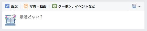 Facebookが関西弁の表記に