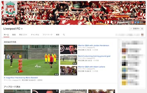 LiverpoolのYouTubeチャンネル