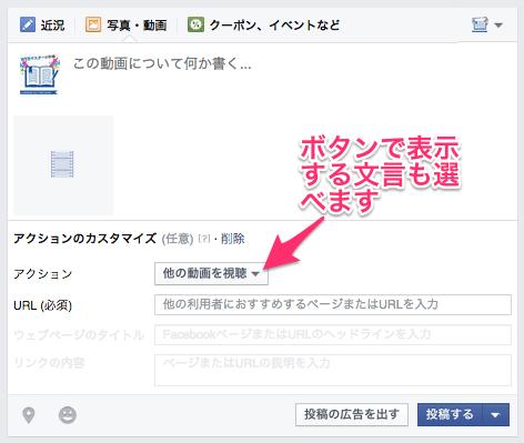 Facebookに動画を投稿してアクションボタンを選ぶ