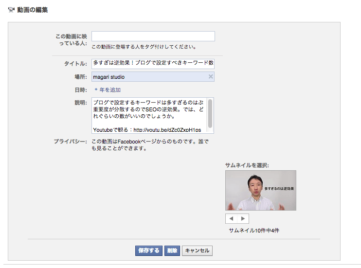 Facebookの動画タイトルなどの編集2