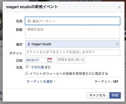 Facebookでイベントページを作る2