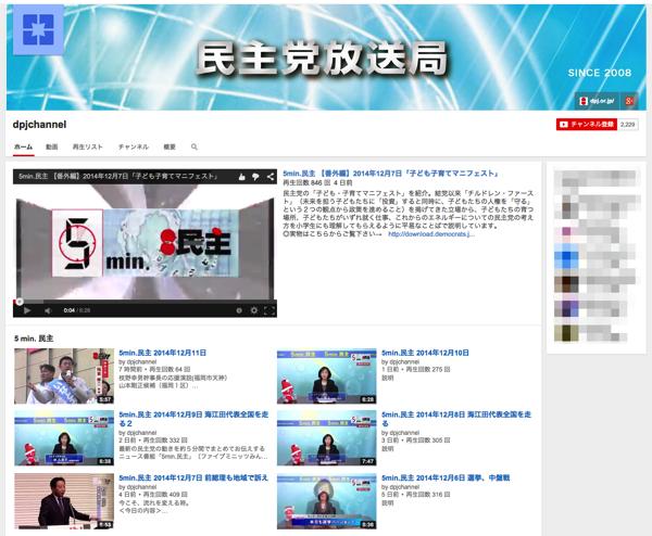 民主党YouTubeチャンネル