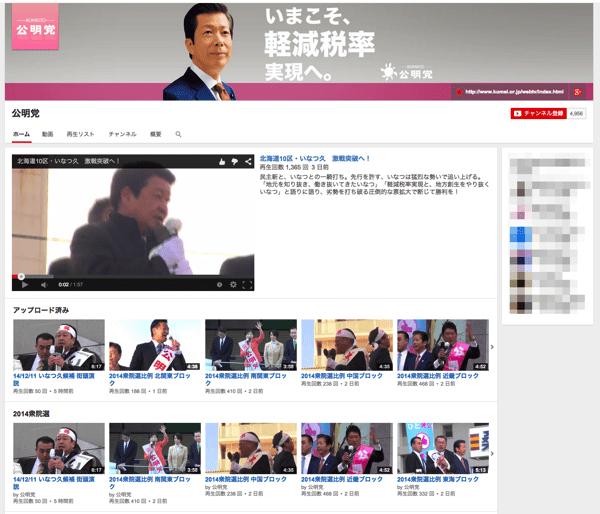 公明党 YouTubeチャンネル