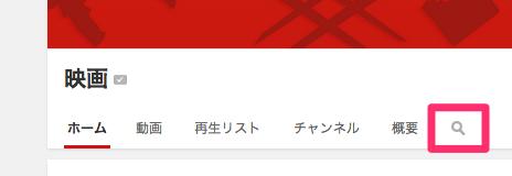YouTubeチャンネル内検索