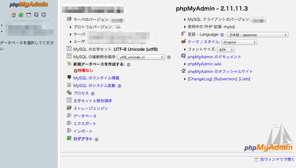 phpmyadmin管理画面