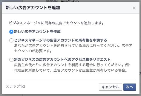 Facebookのビジネスマネージャの広告アカウントの追加