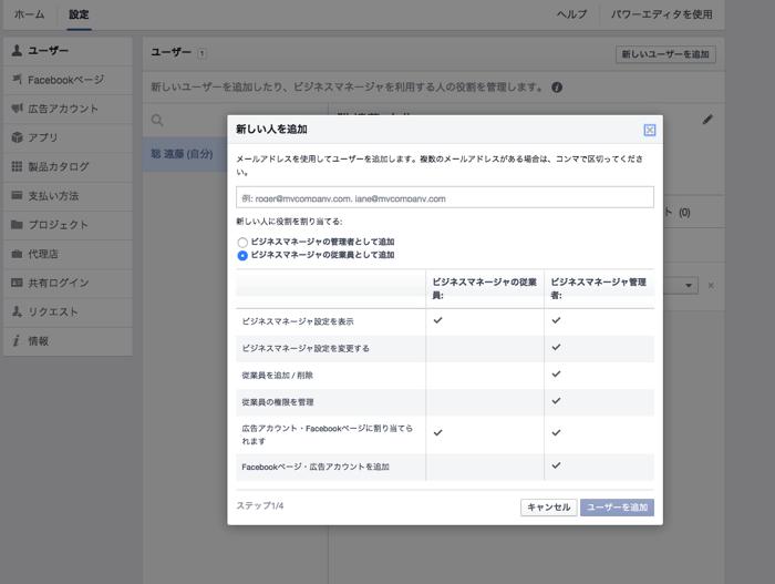 Facebookのビジネスマネージャでユーザーを追加2