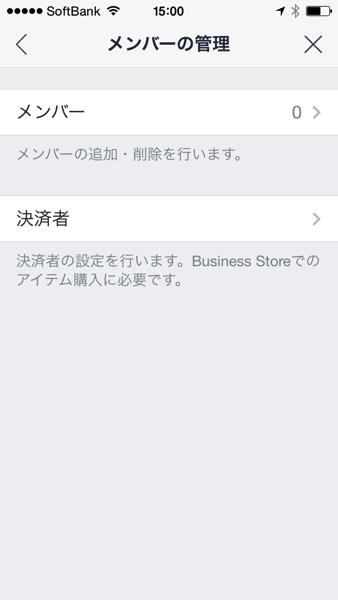 LINE@でアカウント作成(メンバーの管理)