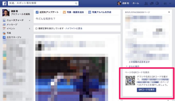 facebookページのQRコードを表示