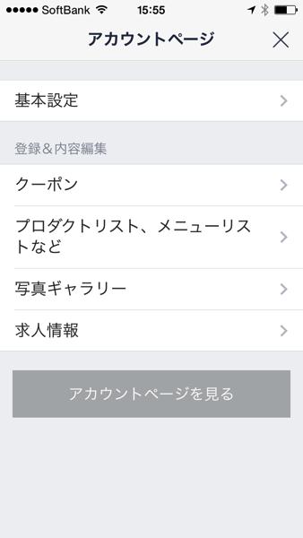LINE@のアカウントページ設定