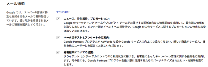 Google Partnerのニュース