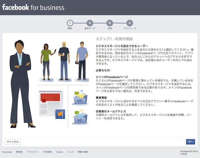 Facebookビジネスマネージャへの移行