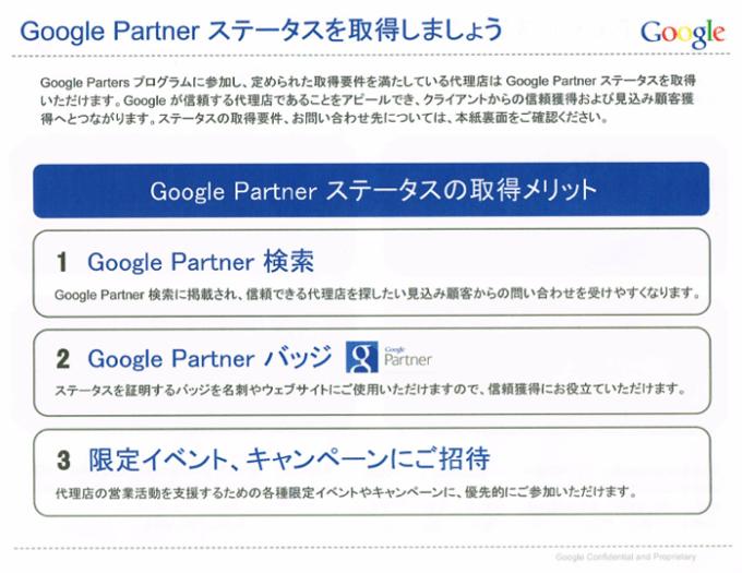 GooglePartnerステータスの取得