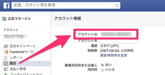 Facebook広告アカウントIDの確認